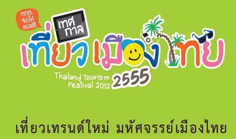 รวมสุดยอดโบว์ชัวร์ที่พัก-รีสอร์ตงานเทศกาลเที่ยวเมืองไทย 55