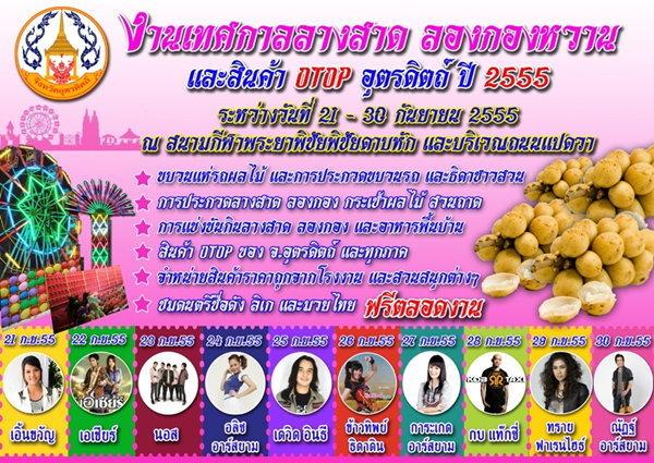 เทศกาลลางสาด ลองกองหวาน และสินค้า OTOP อุตรดิตถ์ ปี 2555