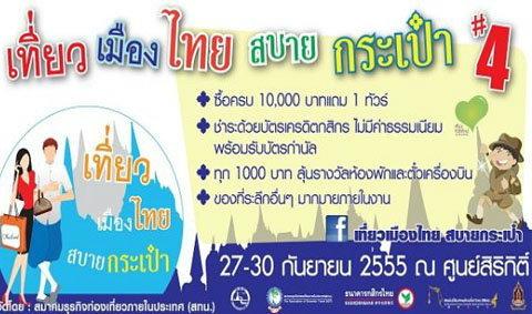 รวมสุดยอดที่พักรับลมหนาว งานเที่ยวเมืองไทย สบายกระเป๋า ครั้งที่ 4