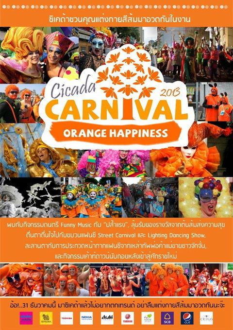 ซิเคด้าชวนคุณแต่งกายสีส้มมาอวดกันในงาน Cicada Carnival 2013