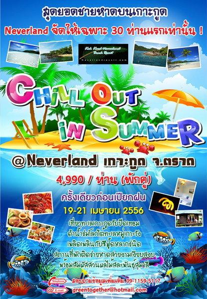 Trip Chill Out Summer @ ทะเลเกาะกูด