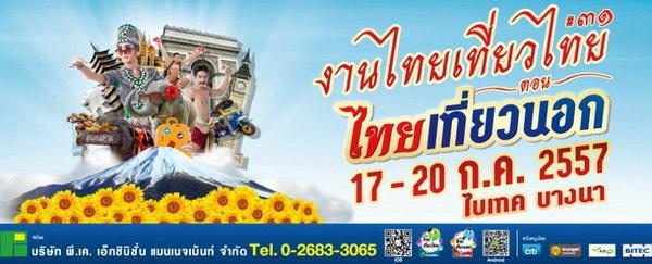 """งานไทยเที่ยวไทย ครั้งที่ 31 ตอน """"ไทยเที่ยวนอก"""""""
