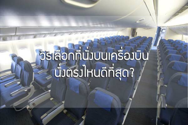 ขึ้นเครื่องบิน เลือกที่นั่งตรงไหนดีที่สุด?