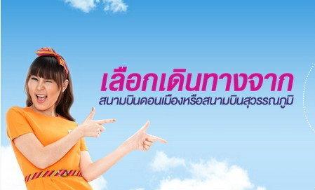ไทยสมายล์แอร์เวย์ จัดโปรโมชั่นพิเศษ TAKE OFF ยิ้มทั่วไทยกับทุกเส้นทางภายในประเทศ