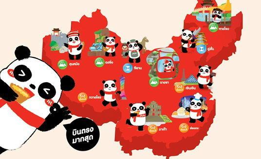 เล่นเกมส์แพนด้าพยากรณ์ ลุ้นเที่ยวจีนฟรี 10 เมืองกับแอร์เอเชีย