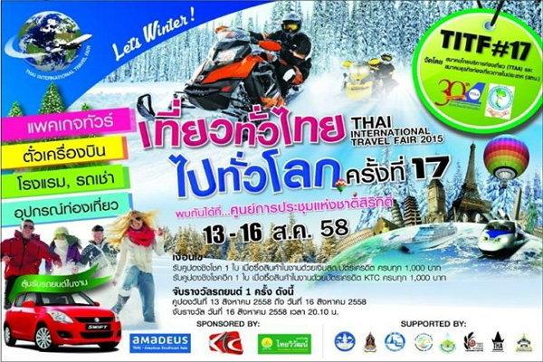 """โปรโมชั่นเด็ด """"งานเที่ยวทั่วไทย ไปทั่วโลก"""" TITF ครั้งที่ 17"""