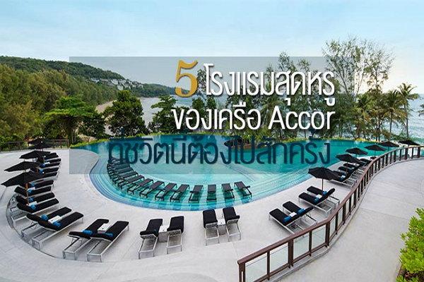 5  โรงแรมสุดหรูของเครือ  AccorHotels ที่ชีวิตนี้…ต้องไปสักครั้ง!