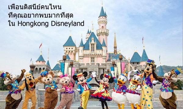 เพื่อนดิสนีย์คนไหน ที่คุณอยากพบมากที่สุดใน Hongkong Disneyland