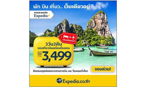 ไปเที่ยวไหนก็ได้ กับเอ็กซ์พีเดีย! | Travel Anywhere with Expedia