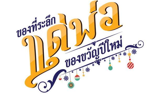 """ชม ชิม ช้อป ในงาน """"ของที่ระลึกแด่พ่อ ของขวัญปีใหม่"""""""