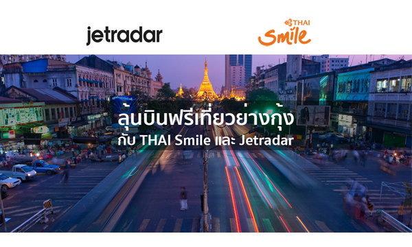 ลุ้นบินฟรีเที่ยวย่างกุ้งกับ THAI Smile และ Jetradar