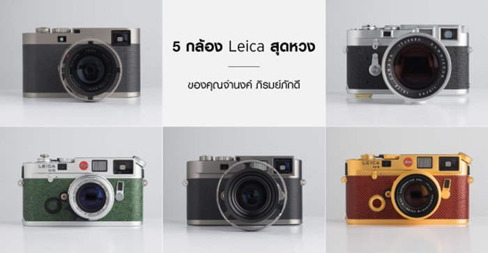 5 กล้อง Leica สุดหวงของคุณจำนงค์ ภิรมย์ภักดี ขอบอกหาดูยากสุดๆ