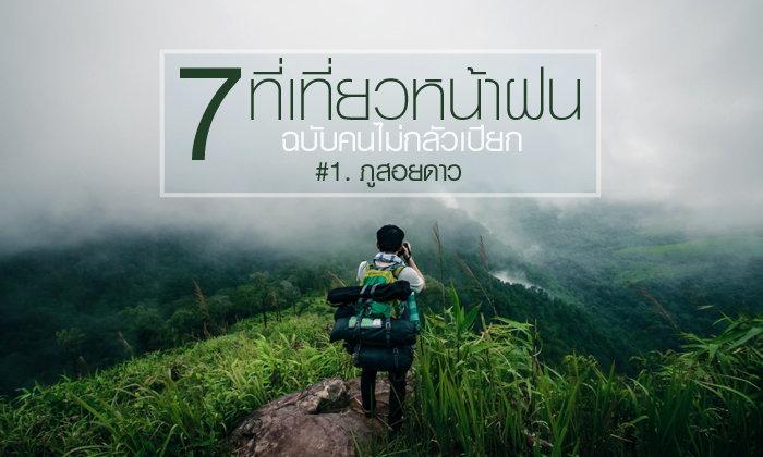7 ที่เที่ยวหน้าฝน..ฉบับคนไม่กลัวเปียก  #1