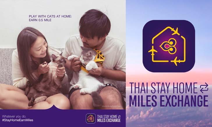 """การบินไทยสนับสนุนคนไทยอยู่บ้าน หยุดเชื้อโควิด-19 ด้วยแคมเปญ """"เก็บตัว เก็บไมล์ ช่วยชาติกับการบินไทย"""""""
