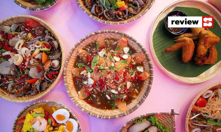 ลาบนัว ร้านอาหารอีสานลับๆ ใจกลางสยามสแควร์ กับเมนูฟิวชันอีสาน เกาหลี ที่คุณต้องมาลอง