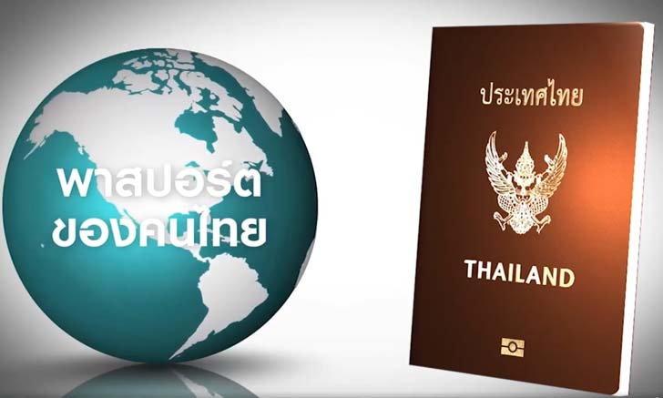 พาสปอร์ตรุ่นใหม่ 2563 เปิดตัวพร้อมกับความล้ำสมัย สะท้อนเอกลักษณ์ความเป็นไทยเต็มเปี่ยม