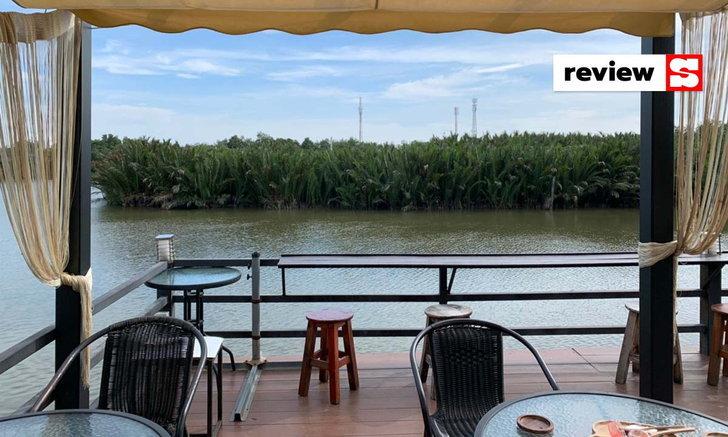 Premio Coffee ร้านลับริมปากแม่น้ำ @ป้อมพระจุลจอมเกล้า สมุทรปราการ