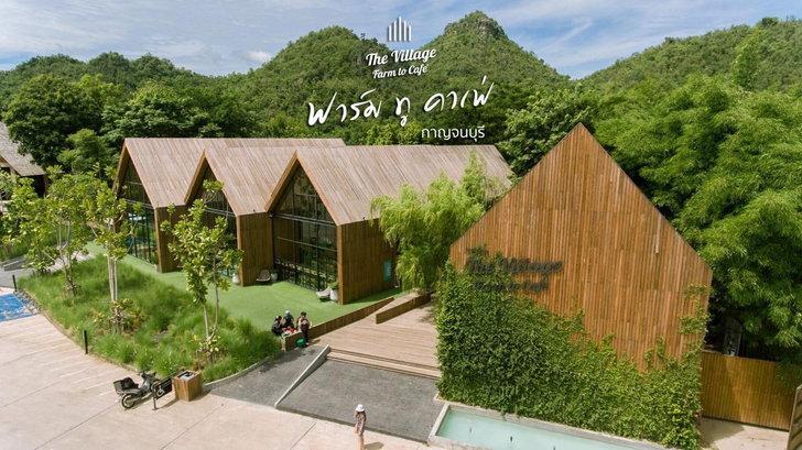 The Village Farm To Cafe คาเฟ่กาญจนบุรี