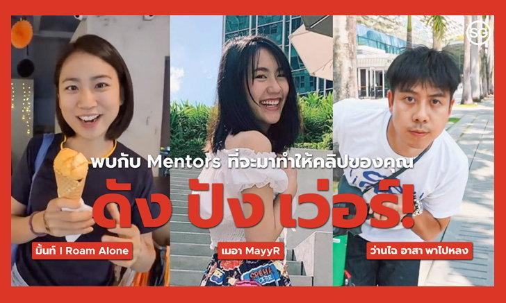 """การท่องเที่ยวสิงคโปร์ชวนคนไทยทำคลิป """"สิงคโปร์รีวิวเว่อร์"""" ชิงรางวัลน้องเมอร์ลีสุดน่ารัก"""