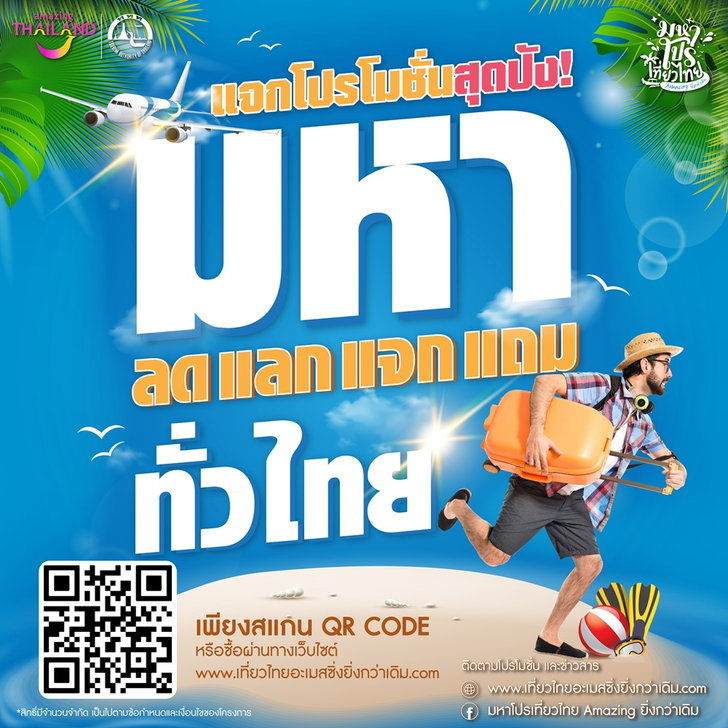 เที่ยวไทยอะเมสซิ่งยิ่งกว่าเดิม