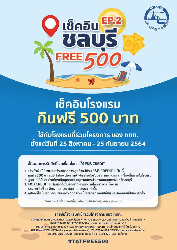 เช็กอินชลบุรี FREE 500