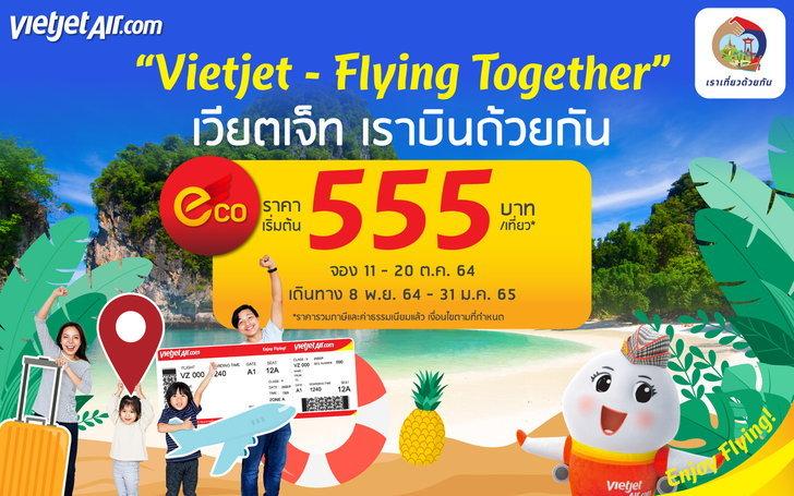 สายการบินไทยเวียตเจ็ท