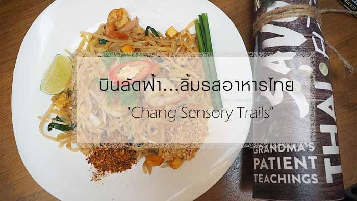 """ส่อง """"5 ร้านอาหารไทย"""" เจ้าเด็ดในสิงคโปร์ งาน """"Chang Sensory Trails"""""""