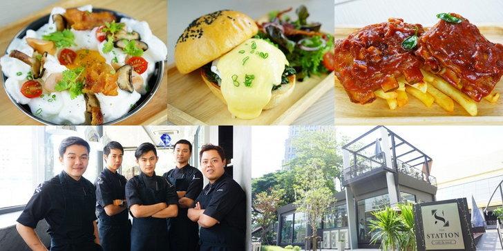 The Station Café & Meal  คาเฟต์เปิดใหม่ ถูกและดี มาที่นี่ที่เดียว ครบทั้ง Breakfast / Lunch / Dinner | MRT ศูนย์การประชุมแห่งชาติสิริกิติ์