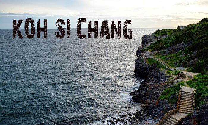 """"""" เกาะสีชัง """" ขุมทรัพย์ใกล้กรุงเทพ ต้องพิสูจน์"""