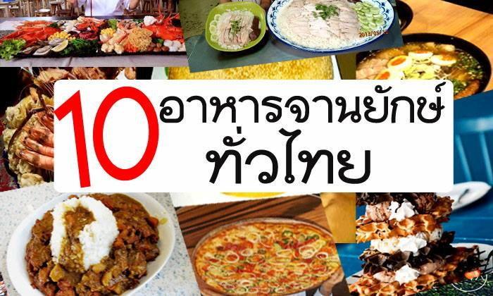 10 อาหารจานยักษ์ทั่วประเทศไทย ที่ขอบอกว่าต้องไปลอง!!
