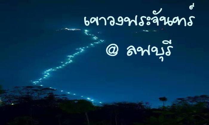 เทศกาลขึ้นเขาวงพระจันทร์ พิสูจน์รักแท้กับบันไดขึ้นเขา 3,790 ขั้น