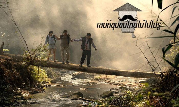 """เสน่ห์ชุมชนไทยไม่ไปไม่รู้ """" ชุมชนบ้านสวนป่า หนึ่งเดียวกับธรรมชาติ """" จ.เชียงราย"""