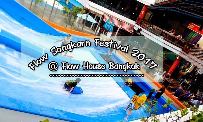 สงกรานต์จัดเต็ม!! Flow Songkarn Festival ณ FlowHouse Bangkok 13-15 เมษายน