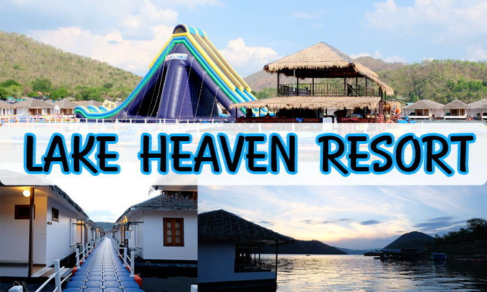 พาตะลุย Lake heaven resort @กาญจนบุรี