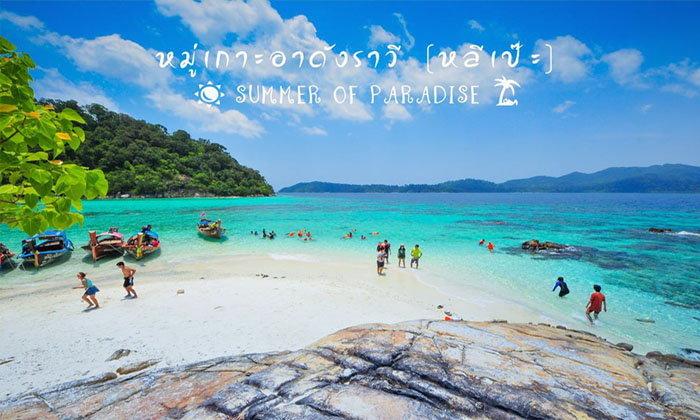 """8 เกาะรอบ """"เกาะหลีเป๊ะ"""" เกาะในฝัน สวรรค์ของคนรักทะเล"""