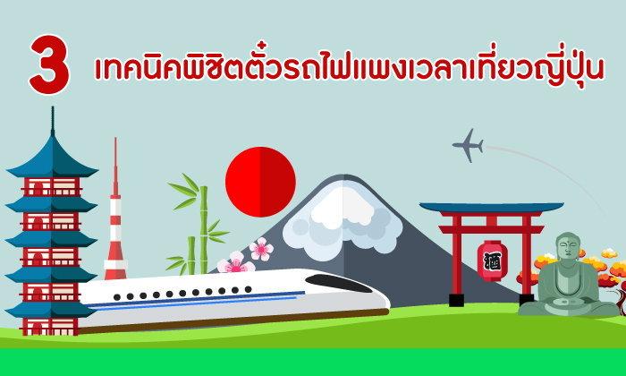 3 เทคนิคพิชิตตั๋วรถไฟแพงเวลาเที่ยวญี่ปุ่น