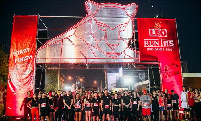 ครั้งแรกในไทยกับปรากฏการณ์วิ่ง เต้น ร้องสุดมันส์ LEO RUNไตร