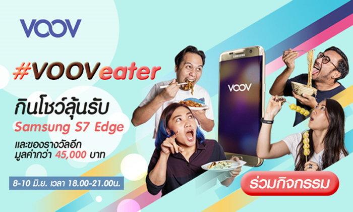 VOOVeater แค่กินโชว์บนแอปฯ VOOV ลุ้นรับ Samsung S7 Edge และของรางวัลอีกมากมาย!