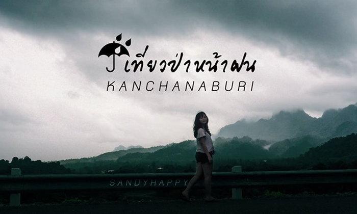 """เที่ยวป่าหน้าฝน """"กาญจนบุรี"""" ฉบับคนมีเวลาน้อย"""