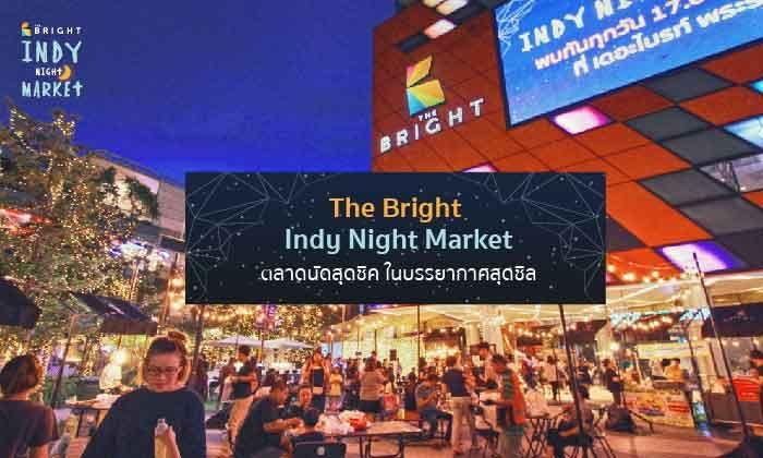 The Bright Indy Night Market ตลาดนัดสุดชิค ในบรรยากาศสุดชิล