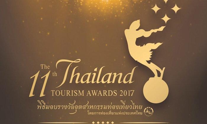 """สัมผัสบรรยากาศชุมชนท่องเที่ยวทั่วไทย ใน """"พิธีมอบรางวัลอุตสาหกรรมท่องเที่ยวไทย ครั้งที่ 11"""""""