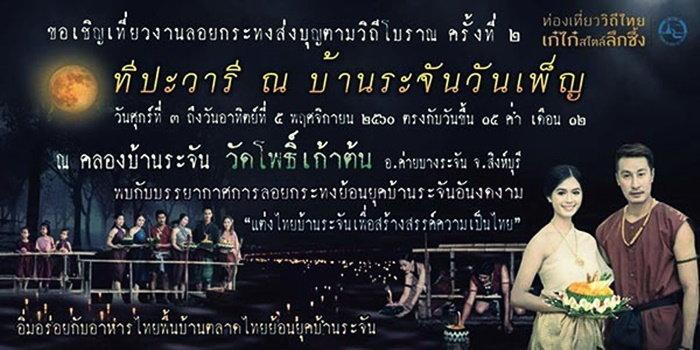 สถานที่ลอยกระทง สิงห์บุรี 2560