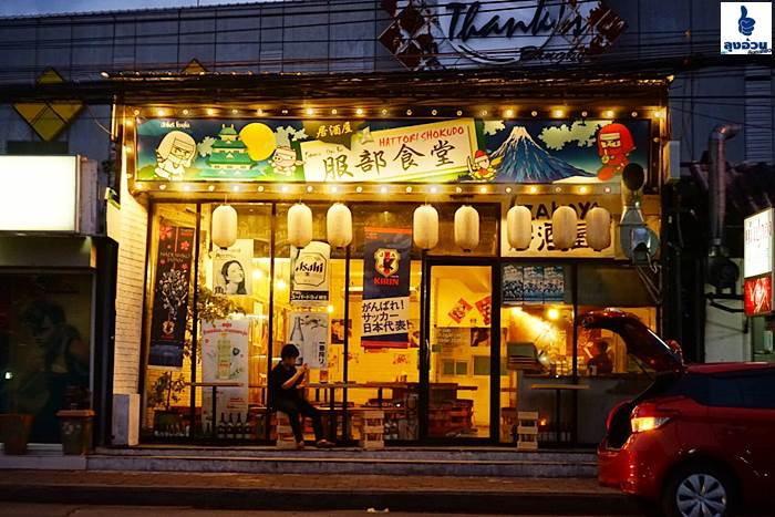 วันนี้พามาร้านกินดื่ม สไตล์ญี่ปุ่น HATTORI  SHOKUDO