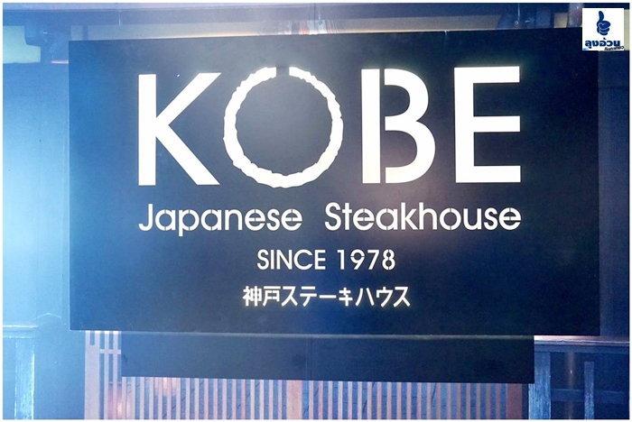KOBE STEAKHOUSE ร้าน สเต็กแบบญี่ปุ่น ในตำนาน