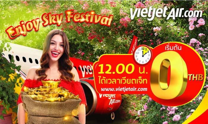 เวียตเจ็ทเปิดจองบัตรโดยสารเริ่มต้น 0 บาท  จำนวน 500,000 ใบใช้บินได้ทั่วไทยและทั่วเอเชีย