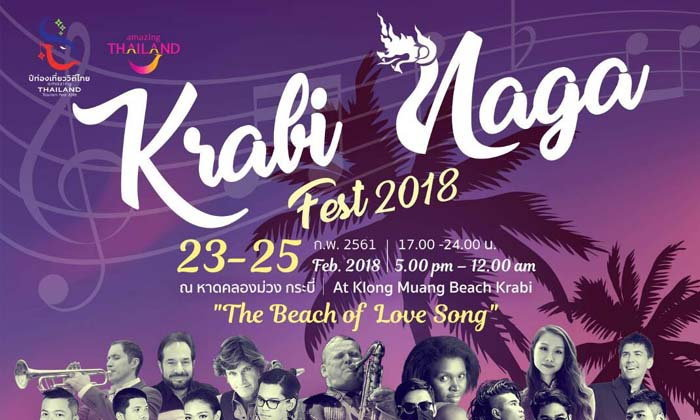 Krabi Naga Fest 2018 เทศกาลดนตรีริมทะเลสุดยิ่งใหญ่ของปีนี้