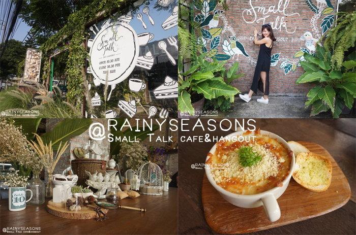 Review : นั่งชิลบรรยากาศน่ารัก อาหารอร่อยในวันหยุดกับ ร้าน Small Talk cafe&hangout