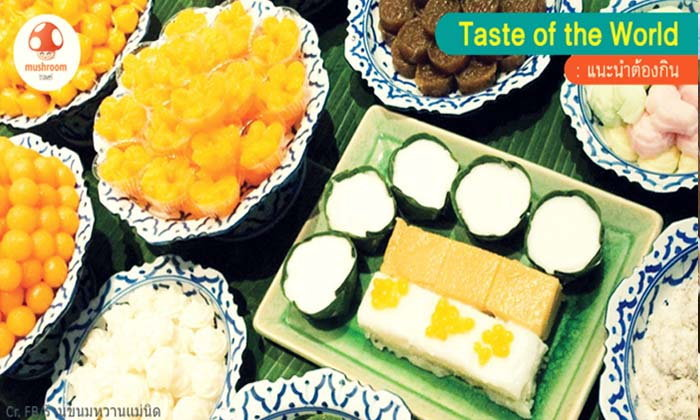 พิกัดร้านทองหยิบ ทองหยอด ที่ไหนอร่อย ในกรุงเทพ กินตามรอยแม่มะลิ!