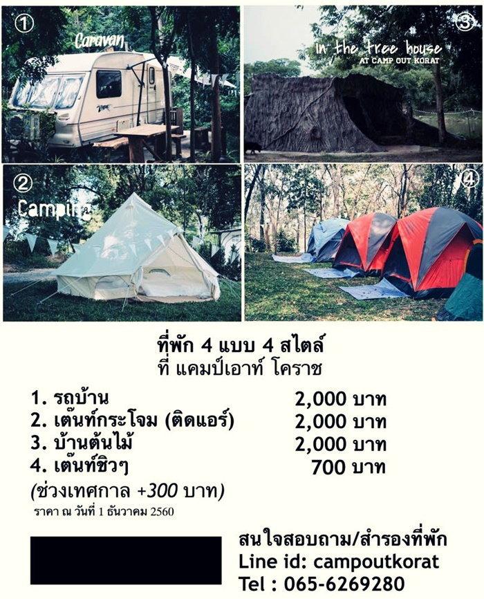 ที่พัก Camp Out Korat