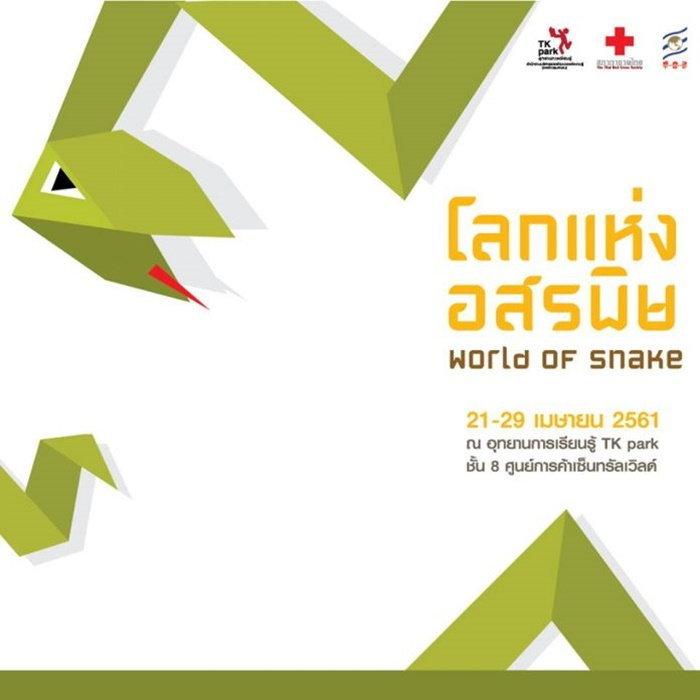 world-of-snake-6-696x696